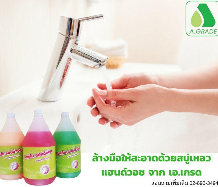 ล้างมือให้สะอาดด้วยสบู่เหลวแฮนด์วอช จาก เอ.เกรด